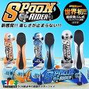 限定収納バッグ付き<br>SPOON RIDER スプーンライダー ( オレンジ ブルー シルバー 30インチ 32インチ ) 次世代スケートボード NS