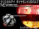 【ワゴニスト登載】大反響クリスタルアイ CRYSTALEYEダイヤモンドLEDバルブT20タイプ レッドタイプ光の反射が凄くて明るい!!スモール・ストップ用高輝度LED60発!!ステップワゴン(RG系・前期)をLEDテールランプに!!