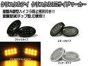 【クリスタルアイ/CRYSTALEYE】SF5/SG5 フォレスター用クリスタルLEDサイドマーカーLEDサイドランプ 3色から選択可能