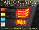 【送料無料・代引き手数料無料】 L375S L385Sタントカスタム LEDテールランプBMWタイプファイバーフルLED仕様人気のクリアータイプウインカーも高輝...