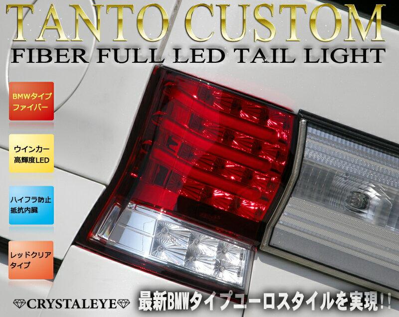 【送料無料・代引き手数料無料】 L375S L385Sタントカスタム LEDテールランプBMWタイプファイバーフルLED仕様高級感UPレッドクリアーウインカーも高輝度LED 前期後期対応クリスタルアイ CRYSTALEYE