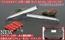 クリスタルアイ CRSTALEYEL375S L385Sタントカスタムクリスタル LEDリフレクタークリアータイプLEDテールランプと相性抜群!!