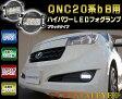 【送料無料・代引き手数料無料】クリスタルアイ CRYSTAL EYEQNC 20系 bB LEDデイライトフォグランプブラックタイプ