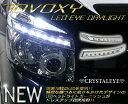 【送料無料・代引き手数料無料】クリスタルアイ70系ヴォクシー VOXY 前期用LED EYEヘッドライトガーニッシュ高輝度LEDデイライトクロー…
