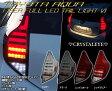 アクア AQUA ファイバーフルLEDテールランプLEDチューブ ライトバー送料無料・代引き手数料無料CRYSTAL EYE クリスタルアイ□