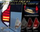 アクア AQUA ファイバーフルLEDテールランプLEDチューブ ライトバー送料無料・代引き手数料無