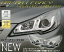 BM/BR レガシィ ツーリングワゴン B4用ファイバーLED プロジェクターヘッドライトウインカー12連高輝度LED仕様!!クロームタイプクリスタルアイ CR...