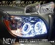 210/215系 ハイラックスサーフ 後期用高輝度クリスタルLEDイカリングプロジェクターヘッドライト【クリスタルアイ・CRYSTAL EYE】【送料無料・代引き手数料無料】□4 RUNNER US
