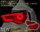 トヨタ 86 ハチロク丸型バルカンファイバーフル LEDテールZN6/ZC6 GT86クリスタルアイ CRYSTAL EYE人気 No,1レッドタイプ