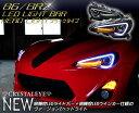 86 ハチロク BRZクリスタルアイLEDライトバー ヘッドライト V2ウインカー高輝度LED 純正HID車用送料無料 代引き手数料無料ZN6 ZC6 CRYS...