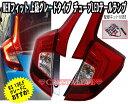 GK フィット FIT 純正上級グレードタイプチューブLEDテールランプ13G.F RS ハイブリットに!!送料無料・代引き手数料無料!!レッドクリアータイプ