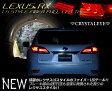 ショッピングランプ レクサスRX LSスタイルファイバーフルLEDテールランプLEXUS RX270/350/450h ハイブリットクリスタルアイ CRYSTAL EYE送料無料・代引き手数料無料