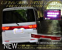 L375S/385S タントカスタム ファイバーLEDセンターガーニッシュランプ(※LEDテールは別売り)レッドタイプ 前期/後期/RS対応クリスタルアイ CRYSTALEYE送料無料・代引き手数料無料 楽天イーグルス感謝祭価格!!