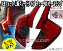 GK フィット FIT 純正上級グレードタイプチューブLEDテールランプフィット3 レッドスモークタイプ13G.F RS ハイブリットに!!送料無料・代引き手数料無料!!
