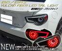 スバル SUBARU BRZトヨタ 86 ハチロク丸型バルカンファイバーフルLEDテールランプ2015年発売開始クリスタルアイ CRYSTAL EYE新色限定カラーブラックタイプTOYOTA FT86