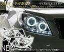 150系 プラド CCFLイカリングプロジェクターヘッドライト8連LEDポジションと明るいCCFLイカリングがインパクト抜群!!CBA-GRJ150W CBA-...