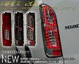 200系ハイエース クリスタルファイバーLEDテールランプV2 1型/2型/3型/4型対応送料無料 代引き手数料無料クリスタルアイ