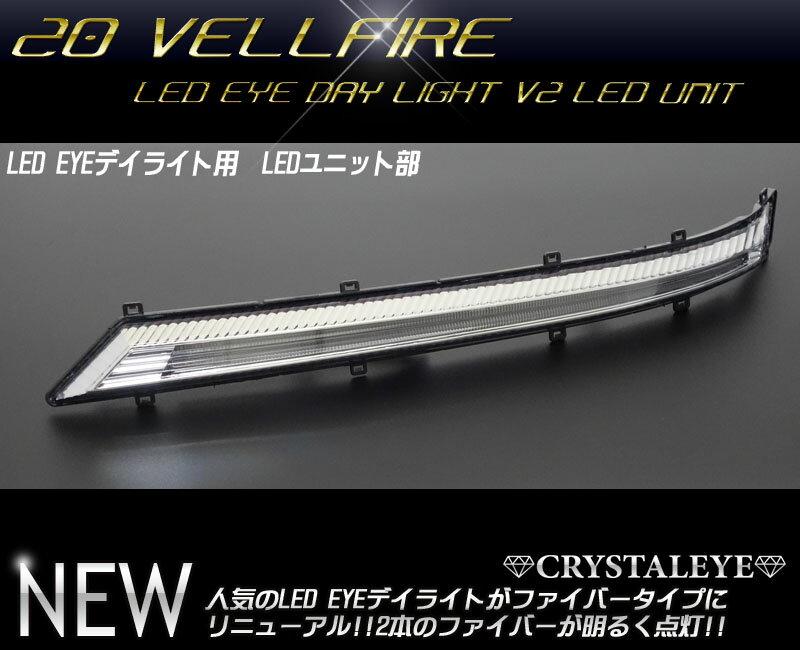 20系前期 ヴェルファイアLED EYEデイライト ヘッドライトガーニッシュ用LEDユニット本体 左右セットクリスタルアイ 送料無料