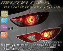 CX-5 バルカンブラックホール LEDテールランプ前期用 マツダ クリスタルアイ送料無料 代引き手数料無料