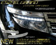E52 エルグランド(前期用) LED EYE デイライトヘッドライトガーニッシュ シルバーリムタイプ送料無料 代引き手数料無料クリスタルアイ□