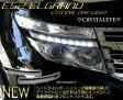 E52 エルグランド(前期用) LED EYE デイライトヘッドライトガーニッシュ ブラックリムタイプ送料無料 代引き手数料無料クリスタルアイ□