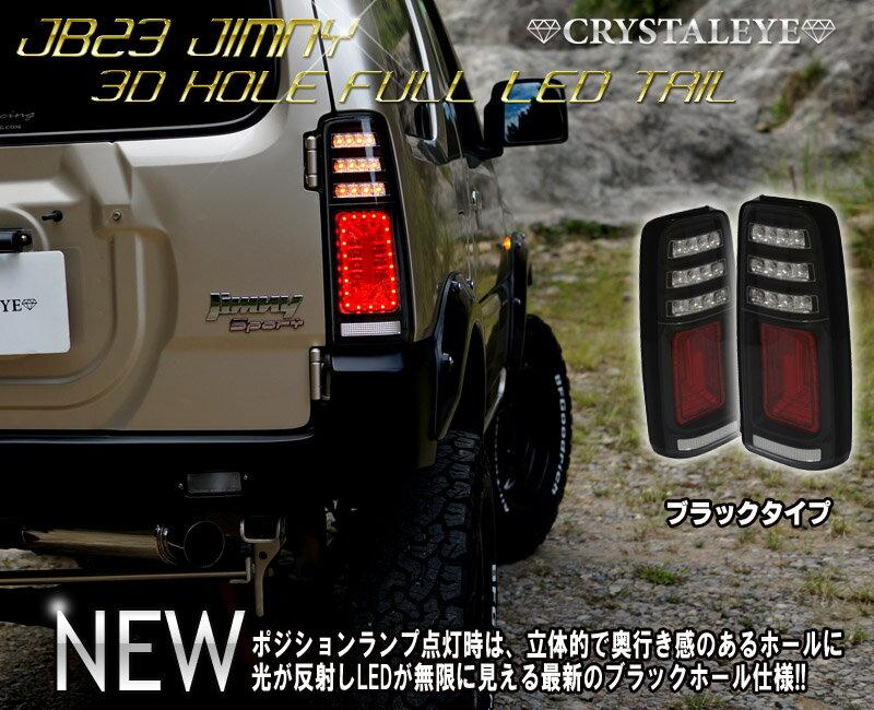 ジムニー JB23 LEDテールランプ 3Dホール ウインカーLEDタイプ1型〜10型オールモデルOKクリスタルアイ送料無料 代引き手数料無料スポーティーなブラックタイプ