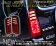 ジムニー JB23 LEDテールランプ 3Dホール ウインカーLEDタイプ1型〜10型オールモデルOKクリスタルアイ送料無料 代引き手数料無料高級感抜群レッドクリアータイプ