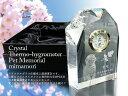 見守りペットメモリアル クリスタル温湿度計メッセージ加工無料!送料無料!温湿度計付きであなたの生活を見守ってくれます。