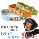 犬の首輪 犬首輪 中型犬用名前入りレザー首輪カシメ Lサイズイニシャル首輪【楽ギフ_包装】【楽ギフ_名入れ】