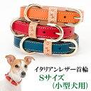 犬の首輪 犬首輪 小型犬用イタリアンレザー首輪 Sサイズ【楽ギフ_包装】【RCP】いぬ くびわ