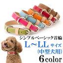 犬 首輪 犬首輪 中型犬用 シンプルベーシック革首輪L〜LLサイズ 犬の首輪【楽ギフ_包装】【RCP】いぬ、くびわ