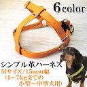 犬のハーネス 小型犬中型犬用シンプル革ハーネス15mm幅 Mサイズレザー いぬ