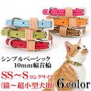 猫の首輪 猫首輪 猫、超小型犬用シンプルベーシック10mm幅革首輪SS〜Sサイズ【楽ギ