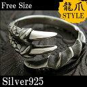 〓フリーサイズ〓龍爪ドラゴンクロウ スパイラル[シルバーリング]指輪 ハード系 クロー メンズ アクセサリー ジュエリー シルバー925 シルバーアクセサリー [Silver1]