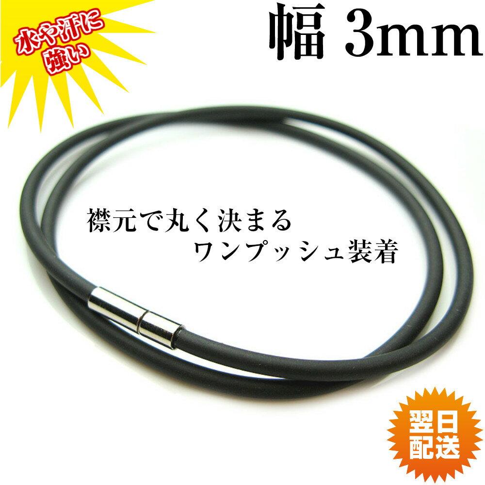 簡単ワンプッシュ ラバー チョーカー 3mm 黒 メンズ|ネックレス ブラック パンク レ…...:crystaltec:10000867