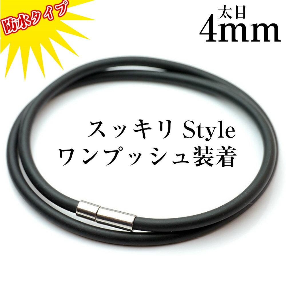 簡単ワンプッシュ ラバー チョーカー 太目4mm 黒メンズ|ブラック ネックレス パンク …...:crystaltec:10001796