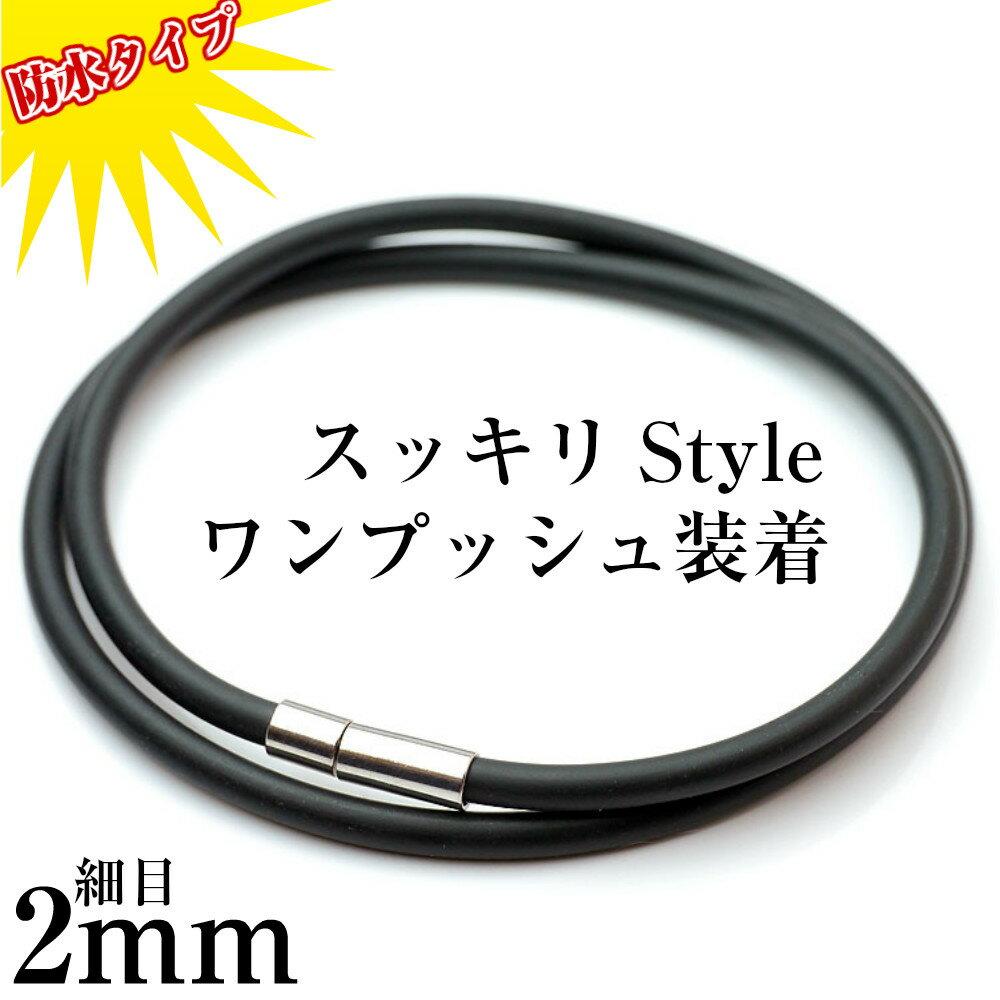 簡単ワンプッシュ ラバー チョーカー 細目2mm メンズ 黒|ブラック レディース パンク…...:crystaltec:10001795