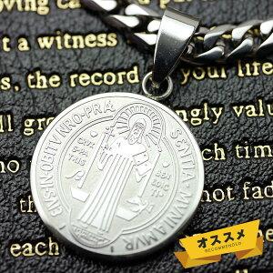 ベネディクトゥス クリスチャン ペンダント キリスト アンティーク ステンレス スピリチュアル セックス