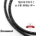 bi スティングレイ革(エイ)キラキラ レザー チョーカー 革紐 黒 シルバー925フック メンズ 幅3mm 45cm ブラック ネックレス 嬰 皮 魚 ネイティブ系 革 皮 紐 ひも バイカーズ 首輪 シルバーアクセサリー