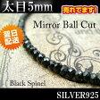 ●ブラックスピネル ネックレス 5mm 太目|メンズ 黒ビーズ シルバー925フック パワーストーン 天然石アクセサリー[40cm 45cm 50cm 55cm] チェーン ジュエリー [Silver1] Black Spinel