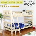 【送料無料】 ノア 2段ベッド 2段 ベッド 二人用 2人 すのこベッド スノコベッド すのこ スノコ ベッド 木製 木 天然木 二段ベッド 二段 子供部屋 子ども部屋 子ども 寮 シングル シングルベッド 一人 一人用 お祝