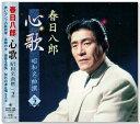 Rakuten - 春日八郎 心歌 昭和名曲 撰 2 (CD)