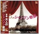 Rakuten - R40's 本命 大人のシャンソン歌謡 (CD)