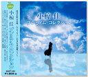 艺人名: A行 - 小椋佳 プレミアム・コレクション (CD)