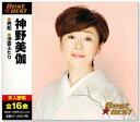 神野美伽 ベスト (CD)
