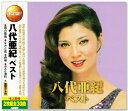Rakuten - 八代亜紀 ベスト 2枚組 (CD)