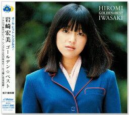 <strong>岩崎宏美</strong> ゴールデン・ベスト オール・ヒット・シングル 全21曲収録 (CD)