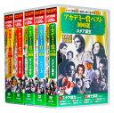 【新品】アカデミー賞ベスト100選 Vol.2 全5巻 DVD50枚組 (収納ケース付)セット