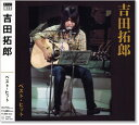 吉田拓郎 ベスト・ヒット (CD)