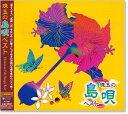 沖縄の風 珠玉の島唄 ベスト (CD)